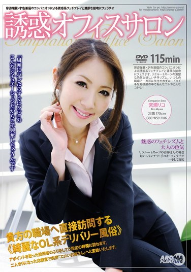 ARM-203 Riko Miyase Saron office seduction