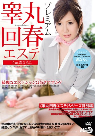 ARM-206 Este feat rejuvenated premium testicle.Nanako Mori