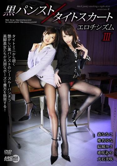 ARM-216 × Tight Skirt Black Pantyhose Eroticism III