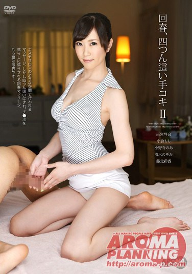 ARM-286 Rejuvenated, All Fours Handjob II