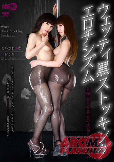 ARM-395 U~etti Black Stockings Eroticism