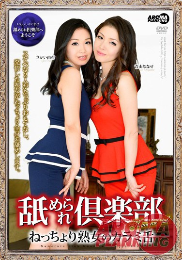 ARM-434 Karami Tongue Licking Is Club Netchori Mature