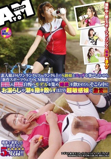 """ATOM-128 Be Naughty Daughter And Class S On Because I Also Want To Tsuranku Also Rank Than Amateur, Lie Was """"shooting CM Sportswear New"""", Was To Drink Aphrodisiac Collect Models Boast Ass & Big, Upheaval Daughter Super Sensitive Enough To Scatter The Tide And Leak Everywhere! !"""