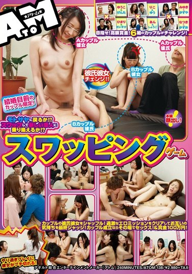 ATOM-138 Couple Limit Of Marriage In Sight!To Return To Motosaya! ?Or Switch To A New Lover To Swap! ?Swapping Game