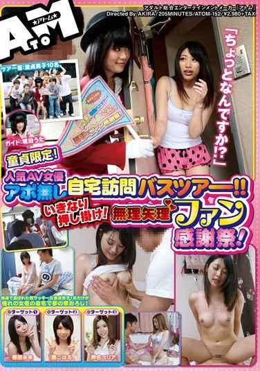 ATOM-152 Limited Virgin!Popular AV Actress Apo Without Home Visit Tour Bus! !The Crashers Suddenly!Fan Thanksgiving By Force!