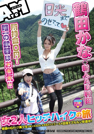 ATOM-153 0 Yen Gold Possession Murata AD Rookie + Kana Tsuruta!Only Weapon Is Sex Appeal! !Journey Of A Woman Two People Hitchhike