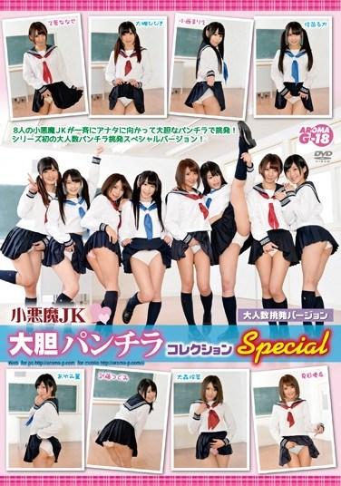 AVOP-013 Little Devil JK Bold Skirt Collection Special Large Number Of People Provocation Version