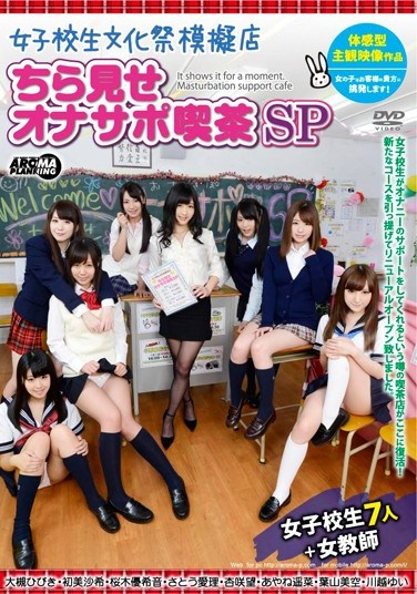 AVOP-131 School Girls Cultural Festival Booths Flickering Show Onasapo Cafe SP