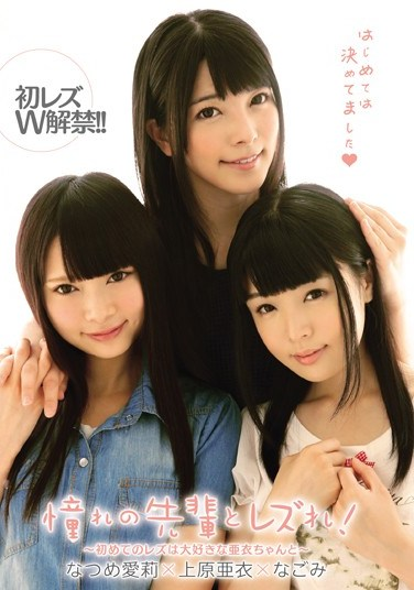 AVOP-144 The Re Longing Of Senior And Lesbian!- First Of Lesbian Love Of Ai-chan – First Lesbian W Ban! !