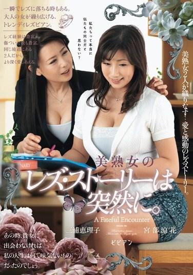 BBAN-050 Yoshijuku Woman Of Lesbian Story Is A Sudden. Miura Eriko Miyabe Ryohana