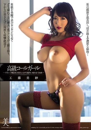 BEB-099 Misa Kudo – Flesh Intertwined Violently Shaking The Luxury Call Girl-F Cup Beauty Big Tits