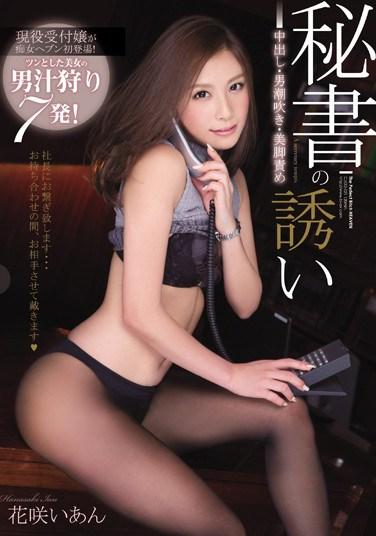 CJOD-021 Pies Invitation Of The Secretary-man Squirting Legs Blame Hanasaki Comfort
