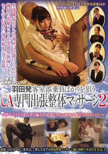 CLUB-172 CA Professional Business Trip Bodywork Massage 2 Aiming For Just Haneda Room Tour Conductor