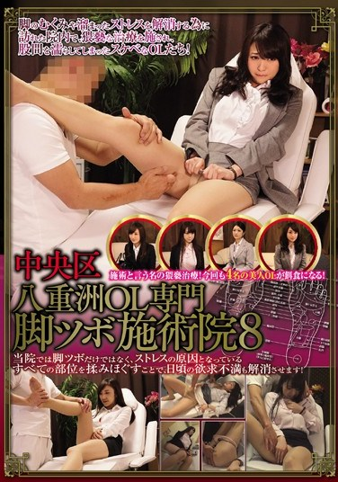 CLUB-281 Chuo Yaesu OL Senmon'ashi Pot Practitioner Academy 8