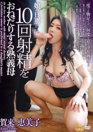 CRH-04 Mature mother-in-law to beg the husband of daughter ejaculation 10 times