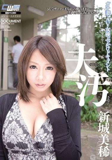 CWM-122 Miki Shinshiro Document Is Stained With Her Husband Near Bukkake · AV Actress Wife … Gachi