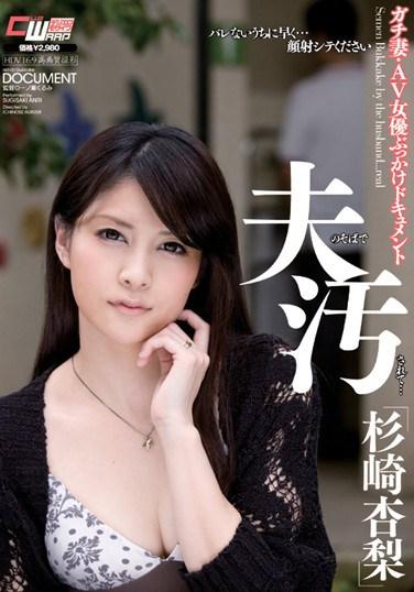 CWM-150 Pear Apricot … Sugisaki Been Soiled Beside Her Husband