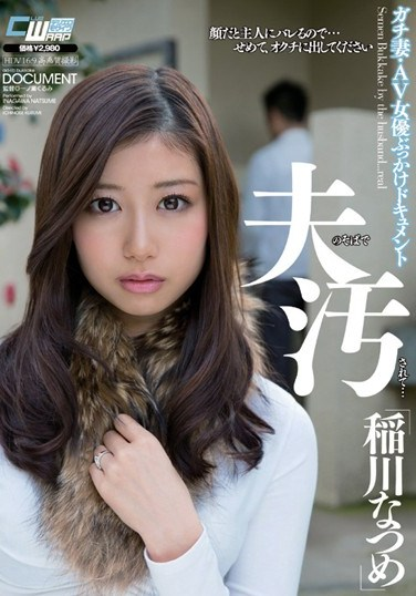 CWM-159 Inagawa Natsume Document Is Beside Her Husband's Dirty Bukkake · AV Actress Wife … Damn
