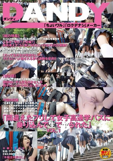 "DANDY-292 VOL.1 ""were ya live aboard the school bus high school made a mistake to pretend"""