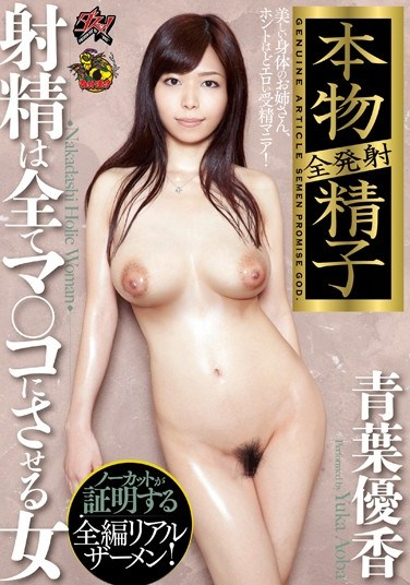 DASD-274 Woman And To All All Fired Real Sperm Ejaculation Between Co ○ Aoba Yuka