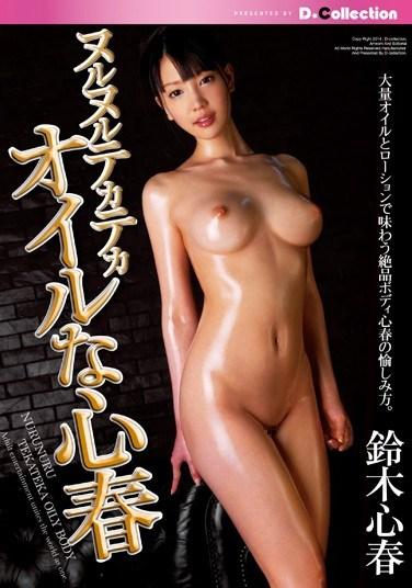DCOL-069 Kokoroharu Suzuki Kokoroharu A Slimy Shiny Oil
