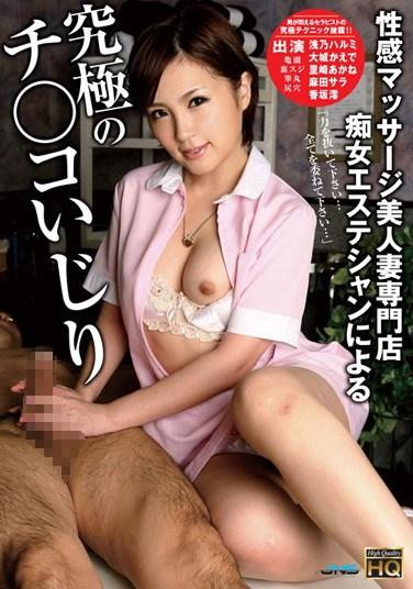DJSG-066 Ijiri Ji ○ ultimate Niyoru esthetician Filthy beautiful wife shop Erotic Massage