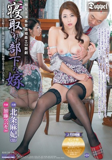 DOPP-013 The Beautiful Bride Of Subordinates To Be Incited To Intense Sexual Desire In Two Melon Enough To Convincing The Ex-wife Of The Boss Of The Daughter-in-law Subordinates Were Netora Mutual Interference System Immorality Incest Erotic Tsuyageki