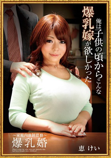 DRS-82 I Wanted A Wife Kei Megumi Big Tits Like Marriage From Childhood