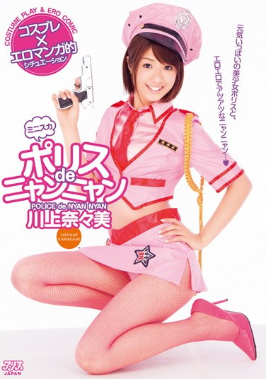 DV-1447 Police Kawakami And Nana De Pussy