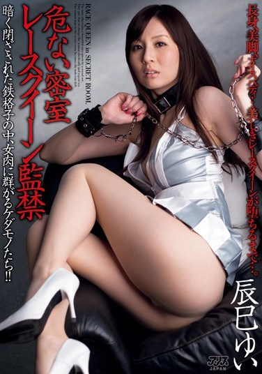 DV-1553 Dangerous Race Queen Behind Closed Doors Captivity Tatsumi Yui