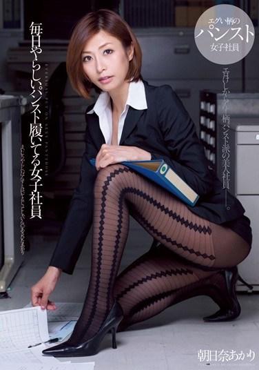 DV-1574 Girl Employees Akari Asahina You Are Wearing Pantyhose Or Heard Every Day