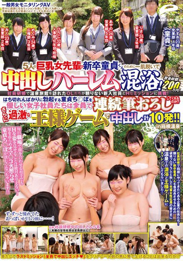 DVDES-886 The Harlem Pies In Hitohadanui For General Gender Monitoring AV 5 People Busty Woman Seniors Graduate Virgin-kun Mixed Bathing!Prize Money Totaling 2 Million Yen!The Challenge To The New Employees And H Mission OL Who Visited The Hot Spring Inn In Employee Training Is Unreliable …