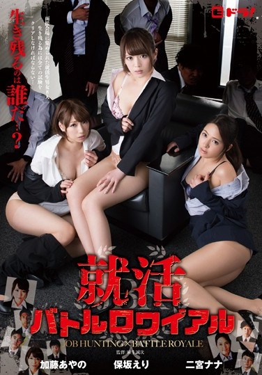 EDRG-006 Job Hunting Battle Royale Hosaka Collar Ninomiya Nana Kato Ayano