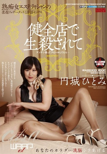 EKW-012 When I Appealed To Say Killed Live In A Healthy Store Anan … Hitomi Enjo