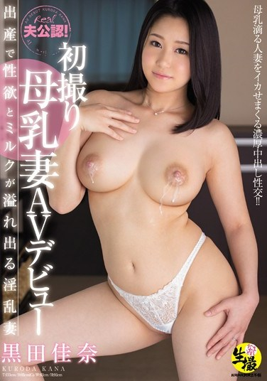 FINH-007 Husband Certified!Nasty Wife Kuroda Overflowing The Libido And The Milk In The First Take Breast Milk Wife AV Debut Birth Kana