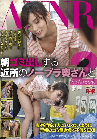 FSET-482 2 I That I Have Done With No Bra Wife In The Neighborhood To Put Out Garbage The Morning