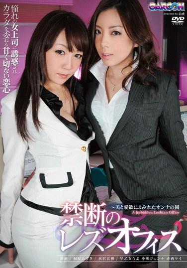 GAR-295 Garden Of Woman Covered In Beauty And Lust Forbidden Lesbian Office ~