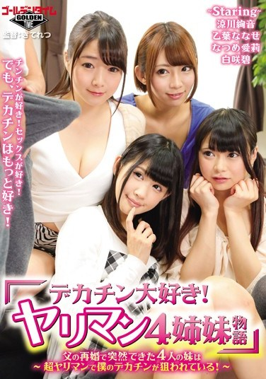 GDHH-005 Big Penis Love!Bimbo 4 Sisters Story To 4 Sisters Made Suddenly In The Remarriage Of His Father Has Been Targeted Is My Big Penis Ultra Bimbo!~