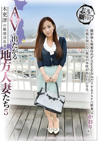 GG-197 Local Housewives 5 Kaori Wants To Out To The AV