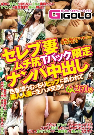GIGL-122 Pies Celebrity Wife Whip Ass T-back Limited Nampa