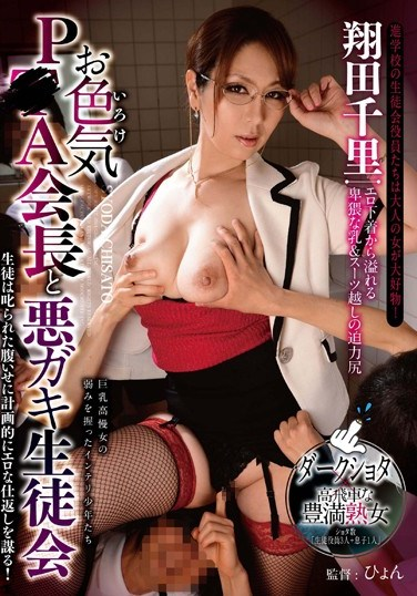 GVG-008 Naughty Boy Student Council Chisato Shoda And Sex Appeal P ○ A Chairman