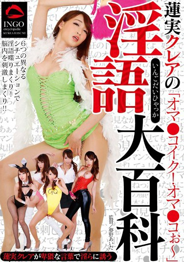 GVG-075 Hasumi Claire Of Dirty Encyclopedia