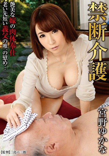 GVG-085 Forbidden Care Miyano Yukana