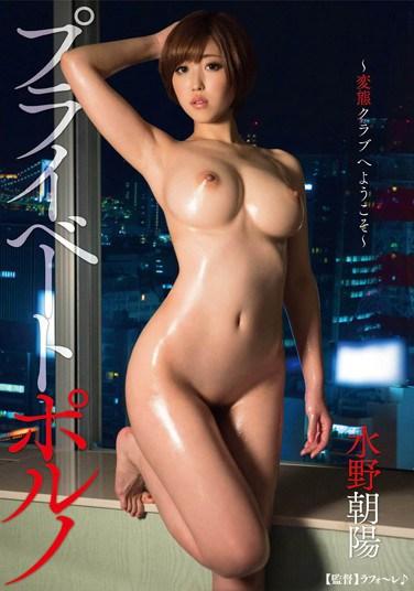 GVG-131 Private Porn Mizuno Chaoyang