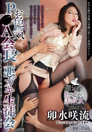 GVG-256 Sex Appeal P ● A Chairman And Evil Brat Student Council Thin Saki-ryu