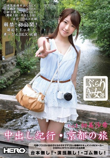 HERW-025 Misa's First Rare (journey Of Pies Kiko, Kyoto) AV Actress Vol.1 Asia