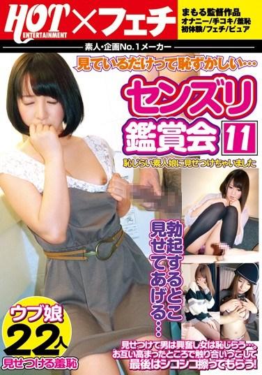 HFF-052 I Had A Show Appreciation To Amateur Shyness 11 Meeting Senzuri