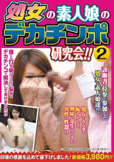 HJMO-248 Ken Dekachinpo Of Amateur Virgin! !2