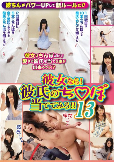 HJMO-312 If Her!Boyfriend Later ○ Port Dare Against! !13