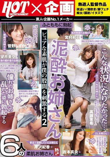 HNU-065 Two Pure Skin Stimulates The Drunk Sister Of My Groin